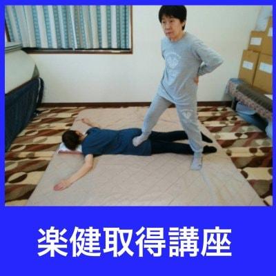 楽健スクール取得講座