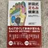 【書籍】折田式足もみ健康法