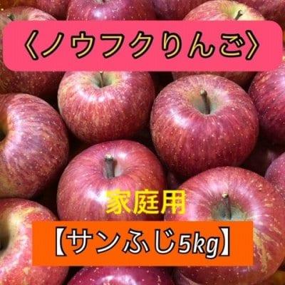 【ノウフクりんご】サンふじ(家庭用)5Kg