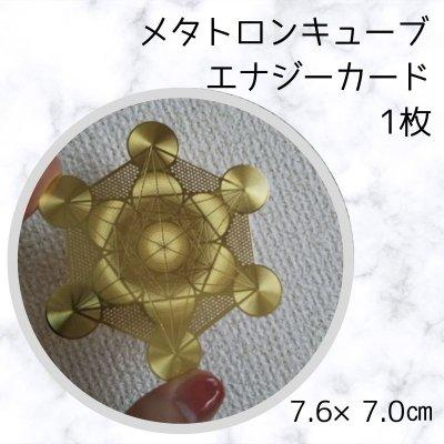 【浄化用】メタトロンキューブ★エナジーカード