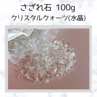【パワーチャージ用】さざれ石100g*クリスタルクォーツ(水晶)