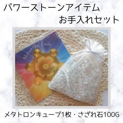 【パワーストーンお手入れセット】メタトロンキューブ1枚&さざれ石100g