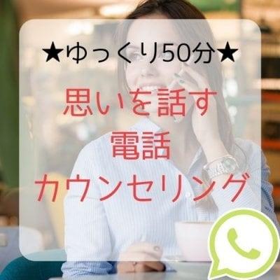 【ゆっくり50分】思いを話す電話カウンセリング(LINE・メッセンジャー)