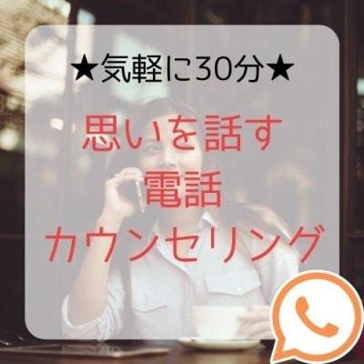 【気軽に30分】思いを話す電話カウンセリング(LINE・メッセンジャー)