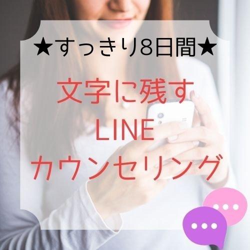 【すっきり8日間】文字に残すLINEカウンセリングのイメージその1