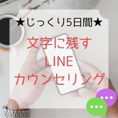 【じっくり5日間】文字に残すLINEカウンセリング