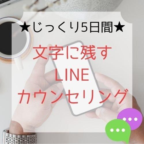 【じっくり5日間】文字に残すLINEカウンセリングのイメージその1
