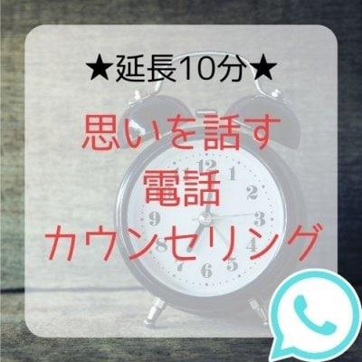 【延長10分】思いを話す電話カウンセリング(LINE・メッセンジャー)