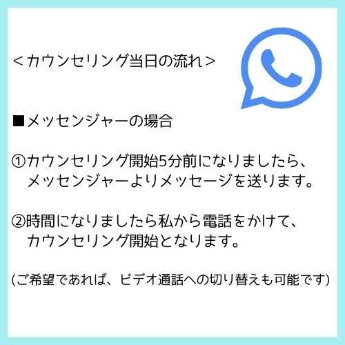 【気軽に30分】思いを話す電話カウンセリング(LINE・メッセンジャー)のイメージその3