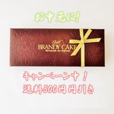 【お中元に】水田屋特製:ブランデーがじゅっくり滲みた絶品ブランデー...