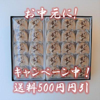 【お中元に】一口サイズの子すずめ最中(25個入り)
