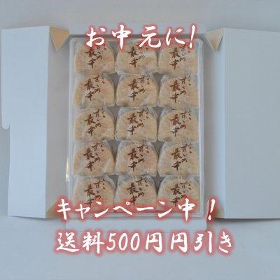 【お中元に】一口サイズの子すずめ最中(15個入り)