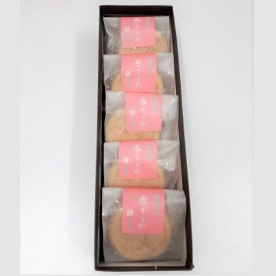 【季節限定】春すずめ最中(5個入り)桜の葉の塩漬けを練りこんだ桜餡...