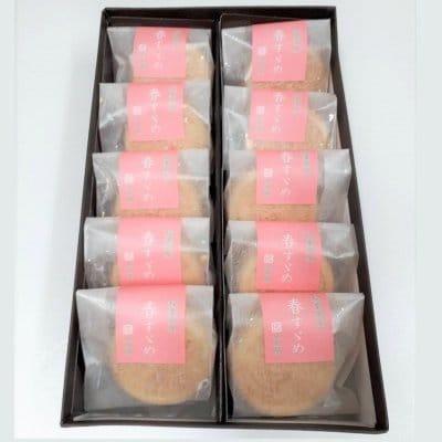 【季節限定】春すずめ最中(10個入り)桜の葉の塩漬けを練りこんだ桜餡の最中