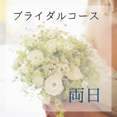 【両日(前日・当日)】ブライダルコース(挙式・前撮りプラン)〜小顔マジックLapaix (ラペ)〜