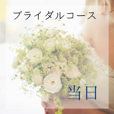 【当日】ブライダルコース(挙式・前撮りプラン)〜小顔マジックLapaix (ラペ)〜