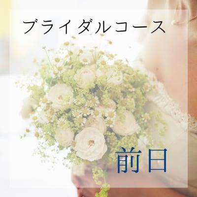 【前日】ブライダルコース(挙式・前撮りプラン)〜小顔マジックLapaix (ラペ)〜