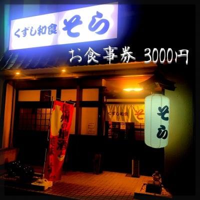 くずし和食そらでご利用頂けるお食事券3000円