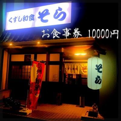 くずし和食そらでご利用頂けるお食事券10000円