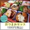 [テイクアウト]おつまみセット1500円