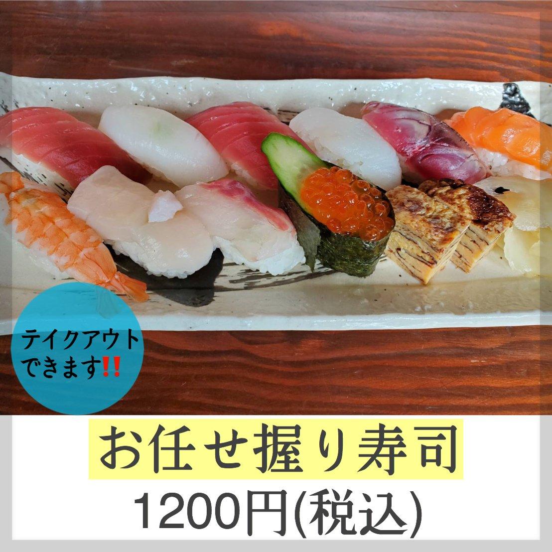 [テイクアウト]お任せ握り寿司1200円のイメージその1