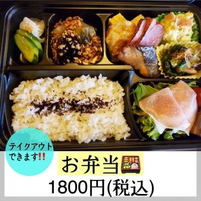 [テイクアウト]お弁当1800円