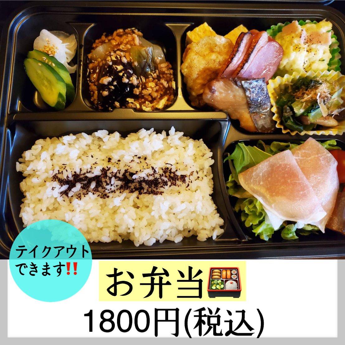 [テイクアウト]お弁当1800円のイメージその1