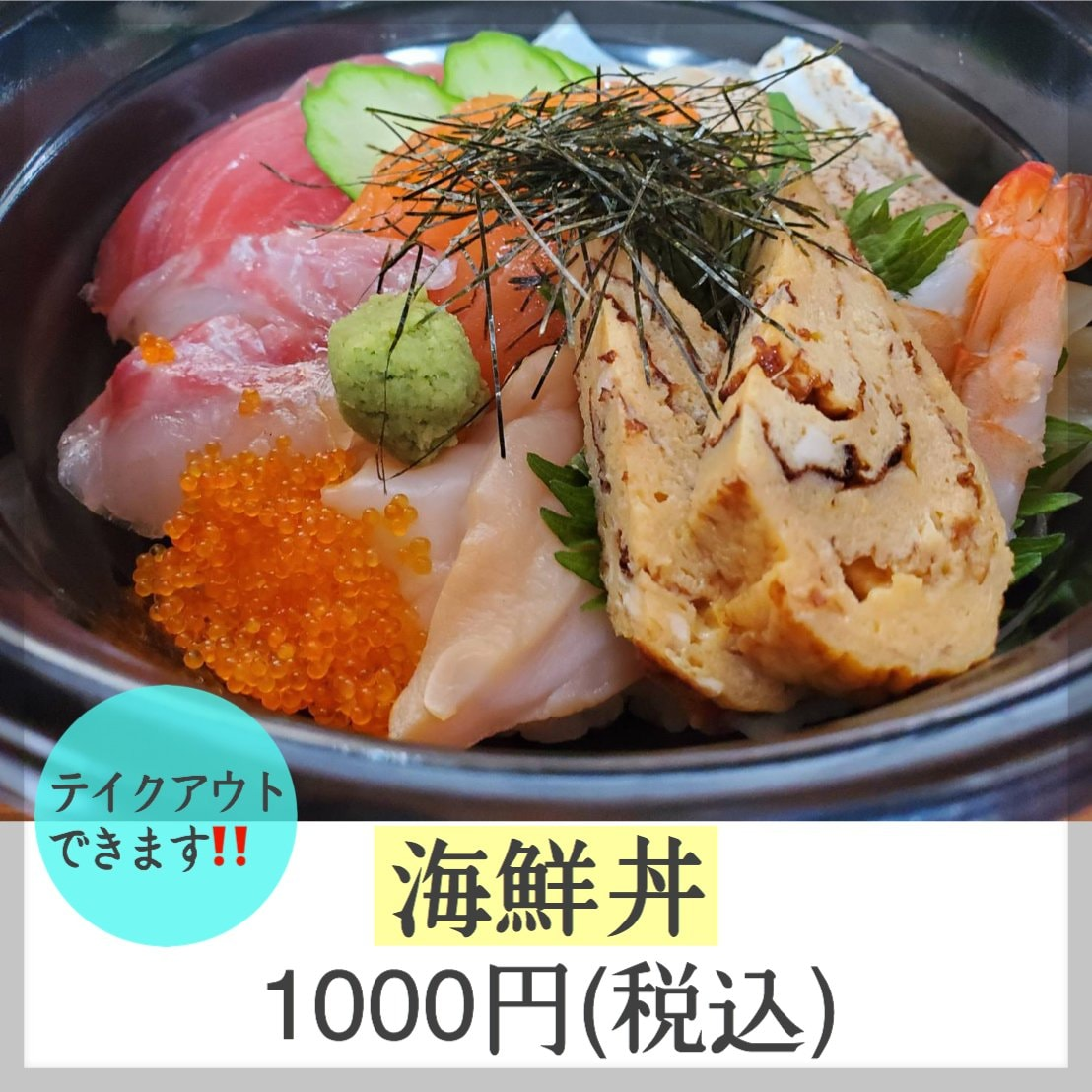 [テイクアウト]海鮮丼1000円のイメージその1