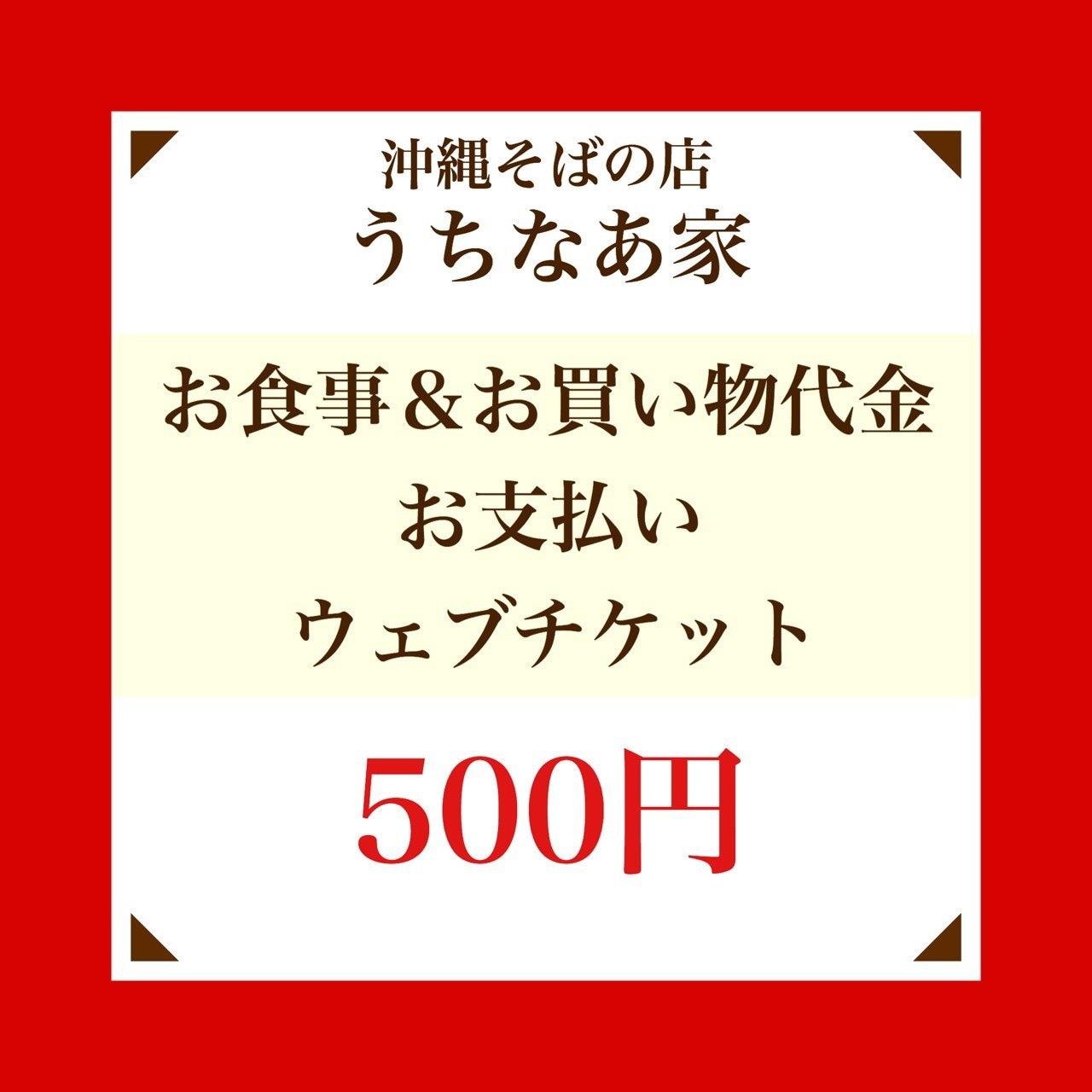500円お食事券&お買い物チケットのイメージその1