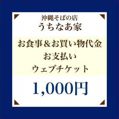 1000円お食事券&お買い物チケット