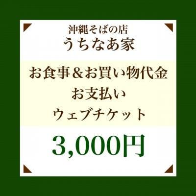 3000円お食事券&お買い物チケット