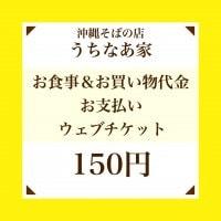 150円お食事券&お買い物チケット