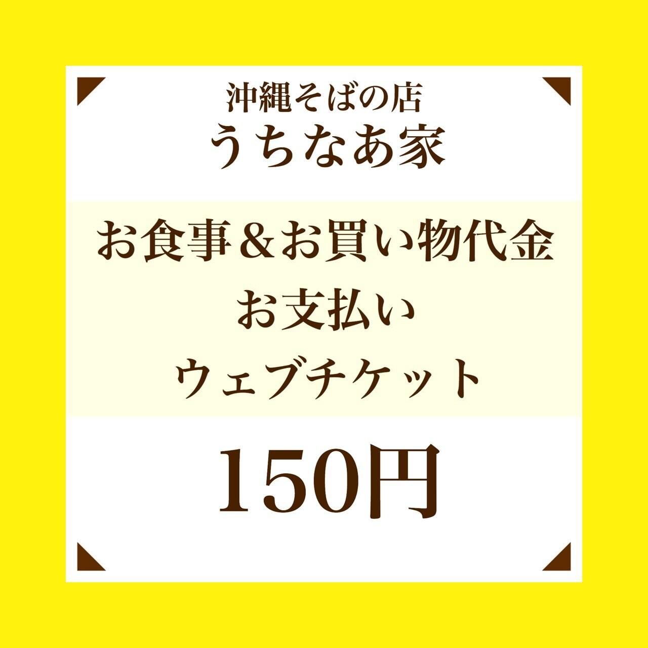 150円お食事券&お買い物チケットのイメージその1