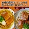 6食入り/うちなあ家選べる昔ながらの沖縄そばセット/細麺/太麺/軟骨ソーキ/三枚肉