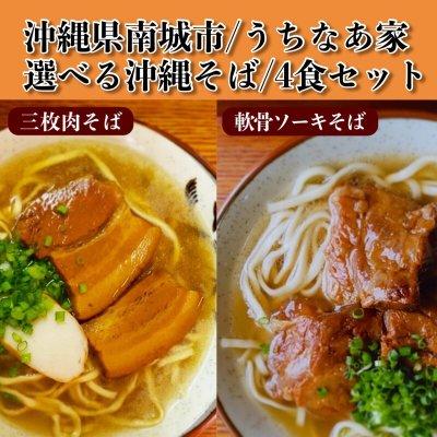 4食入り/うちなあ家選べる昔ながらの沖縄そばセット/細麺/太麺/軟骨ソーキ/三枚肉