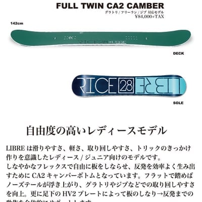 19-20 RICE28/ライス LIBRE リブレ 140cm グラトリ レディース ジュニア 板 スノーボード