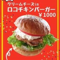 【テイクアウト専用】クリームチーズチキンバーガー 単品