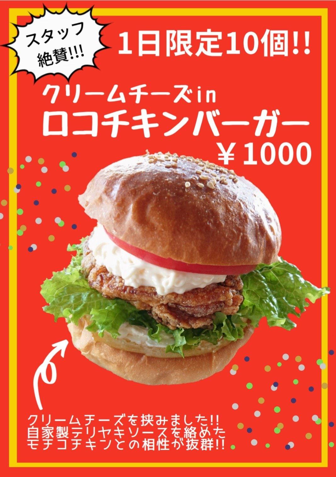 【テイクアウト専用】クリームチーズチキンバーガー 単品のイメージその1