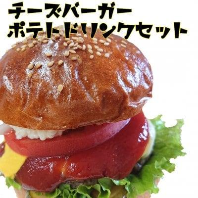 【テイクアウト専用】今月限定!!チーズバーガー&ポテトドリンクセット