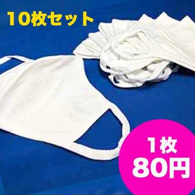 ★お得! 布マスク10枚入り800円