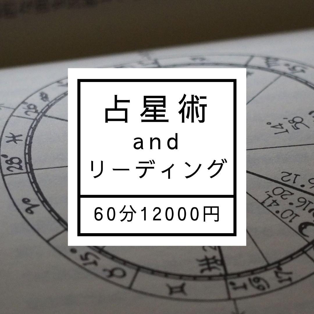 ZOOMやお電話による占星術andリーディングセッションのイメージその1