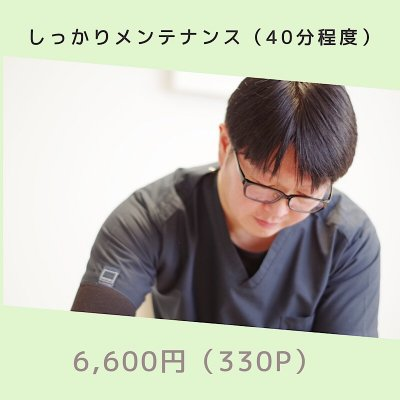 三診[視る-聴く-触る]整体施術チケット【リピーター様向けしっかりメンテナンス/40分程度】