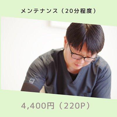 三診[視る-聴く-触る]整体施術チケット【リピーター様向けメンテナンス/20分程度】