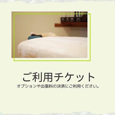 ご利用チケット550円