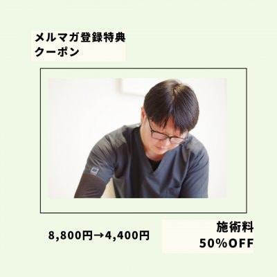 【メルマガ会員】特典三診[視る-聴く-触る]整体施術チケット