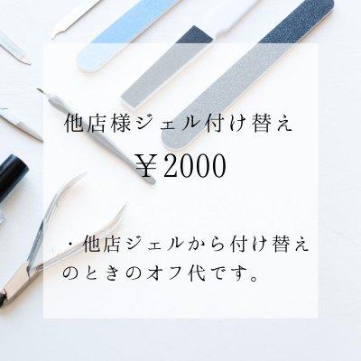 A様専用Webチケット