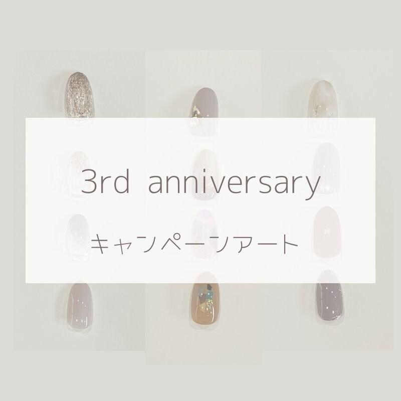 3rd anniversary キャンペーンアートのイメージその1