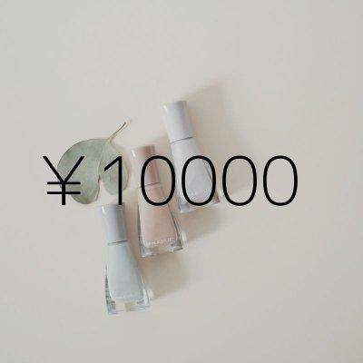 【現地払い専用】¥10000チケット