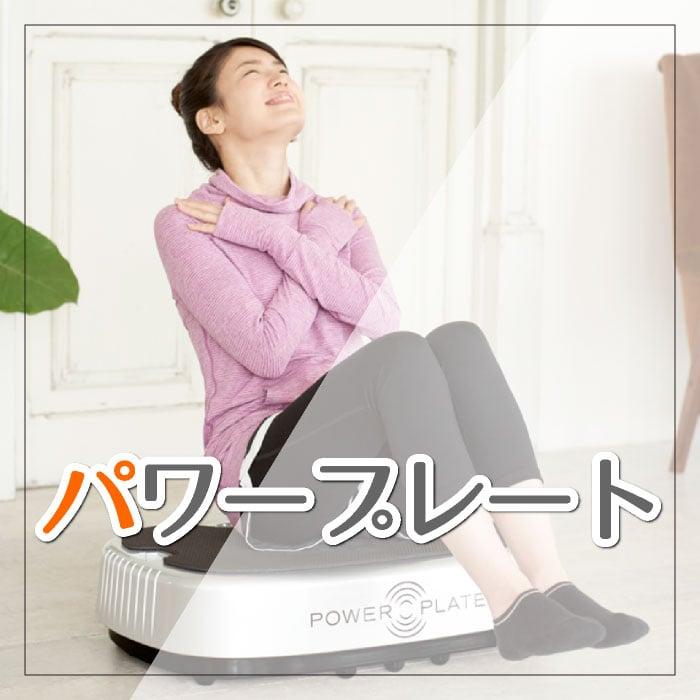パワープレート(15分)◆現地払い専用◆のイメージその1