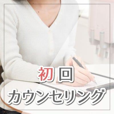 初回カウンセリング◆現地払い専用◆